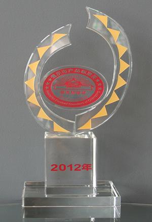 2012年产品标准奖.jpg